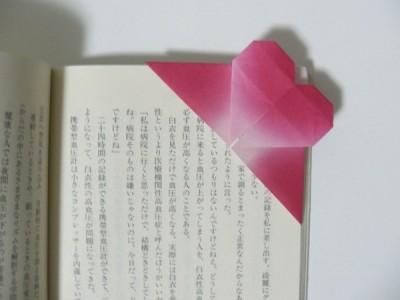 origami-heart-shiori