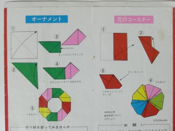 すべての折り紙 折り紙 チラシ : レトロ折り紙発掘その1 – 教育 ...