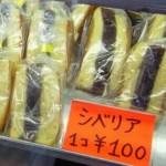 シベリアはお菓子?パン?映画『風立ちぬ』で「妙なもの」呼ばわりのカステラ羊羹サンド