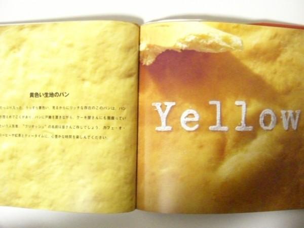 黄色い生地のパン