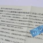 バリウムの白い便は検査後いつまでに出しきれば安心か【胃がん検診の記録】