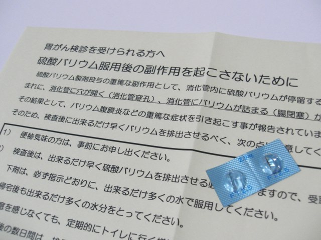 バリウム 少し しか 出 ない バリウム後の便秘はどうしたらいいの?下剤の追加と治療法について