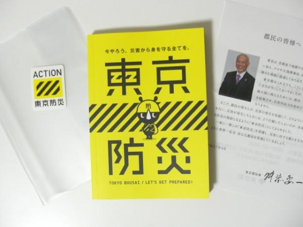 tokyo-bousai0