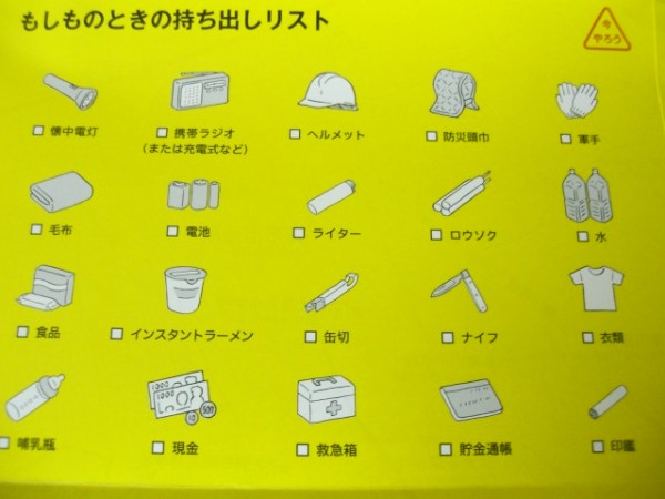 tokyo-bousai1