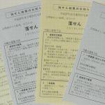 都営住宅の直接受付募集に行ってきた【事故物件・病死等】