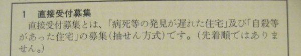 toei-jutaku-jiko4